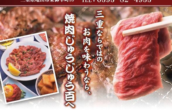TOP 亀山市 焼肉 三重県